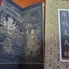 台湾版摩利支天経