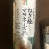 ねぎ鮭マヨネーズ
