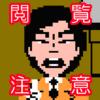 【閲覧注意】トラウマになったファミコンゲーム さんまの名探偵のBGMは怖さはガチ