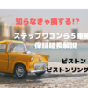 【保証延長解説】ステップワゴンなど5車種の保証期間延長