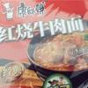 【康師傅】「紅焼牛肉麺」を食べました