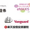 全世界株式運用成績比較: 野村つみたて/ 楽天・VT/Slim全世界株(除く日本)