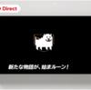 Deltarune Chapter 1:Nintendo Switch版が登場! (2/28)