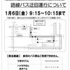 1月6日(金)北出丸大通り『会津若松消防出初式』に伴うバスの運行について