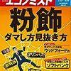 「週刊エコノミスト」12月20日号特集「粉飾 ダマし方見抜き方」
