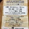 9月6日からハンドメイド宝箱フェア