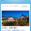 【HKDL】パーク&ホテル予約方法