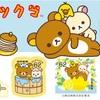 【情報】リラックマの切手が発行!リラックマ消印も押してもらえるよ!