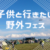 子供と一緒に行きたい野外フェス3選(北海道)