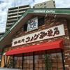 待ちわびていたコメダ珈琲にてシロノワールを食し、早速恋した話。~宮崎市~