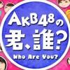 トライアル版『AKB48の君、誰?』初回放送の感想