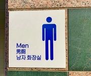 なぜ?韓国ではトイレットペーパーを流さずにゴミ箱へ その理由とは