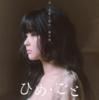 配信視聴記録52.田村芽実 solo musical 『ひめ・ごと』(有料配信)