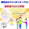 葵先生のアバンダンティアCDの口コミ評価について