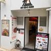 白ごま担担麺 汁あり(175° DENO 担担麺 TOKYO/新宿)