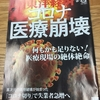 新型コロナ関連の労働問題についてプレカリアートユニオンが取材協力した記事が『週刊東洋経済』2020年5月2日・9日号に掲載されました