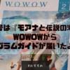 今月号の表紙は『モアナと伝説の海』!WOWOWから2月のプログラムガイドが届きました!