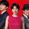 視聴率全話一桁だった長澤まさみ主演月9ドラマ『コンフィデンスマンJP』の映画が大ヒットした理由