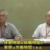 【動画公開】イオンディライトセキュリティ(株)に対し、警備員4人が未払い賃金約1491万円を請求し提訴し、記者会見!
