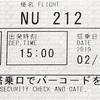 113rd leg: 久米島-那覇 JTA212