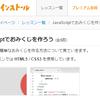 CSS+JavaScriptで作るボタン