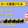 スーパーマリオブラザーズ35 スペシャルバトル(コース限定バトル (W2, W3))