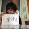 【7月14日 「川原清児のおやすみなさい〜友達1000人できるかな〜」番組告知】