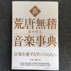 このすばらしき有害図書「新 荒唐無稽音楽事典」