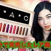 【15分で完売】M.A.Cクリスマスコフレリップ12本レビュー!!