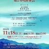 札幌でふたつの演奏会