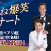 清水アキラの息子!三男元俳優の清水良太郎さん妻への傷害容疑で逮捕!