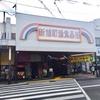 【吹田】JR駅近くに喫茶店とバルがOPENするみたい