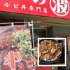 札幌市・北区・北海道札幌生まれの牛豚カルビ専門店「マルハのカルビ丼」に行ってみた!!~東京では、「下町どんぶりグランプリ」で三冠に輝くほど!!今回は、ついに!!ドカ盛りに挑戦!!