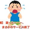 【悲報】 逝った〜〜〜、まさかのサービス終了!!