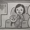 ゲッサン4月号『カメントツの漫画ならず道 番外編』後編!辻村深月先生はライジンオーだった?