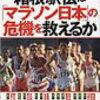 若い力で男子マラソン界を変えろ!目指せ世界陸上! 青学 下田裕太
