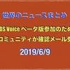 2019/6/9 EOS Voice ベータ版参加のため B1 コミュニティが確認メール受信などニュースまとめ