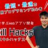 22歳で数千万稼ぐ迫佑樹さんの詳細についてまとめてみた!【Skill Hacks】