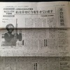 『不登校新聞』505号(2019年5月1日)