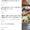 はてなブログにお弁当記事でピックアップされたけど、さっそく野菜がない