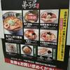 北海道物産展 弟子屈(てしかが)ラーメン@阪神百貨店