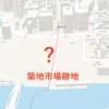 #672 築地跡地再開発について 中央区のスタンスは?