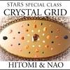 【募集開始】クリスタルグリッド!STARS Special Class!