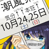 「潮風祭」秋田県立大学本荘キャンパス大学祭