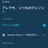 Echo Dot(Alexa)購入から約4ヶ月後の今…
