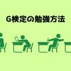 G検定の勉強方法