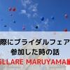 実際にブライダルフェアに参加した時の話(札幌・GLLARE MARUYAMA)