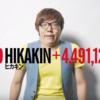 YouTubeで有名人になったヒカキンとピコ太郎の大きすぎる差。