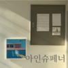 아인슈페너を飲みに韓国のカフェに行こう