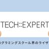 プログラミングスクール界のライザップ TECH::EXPERT(テックキスパート)